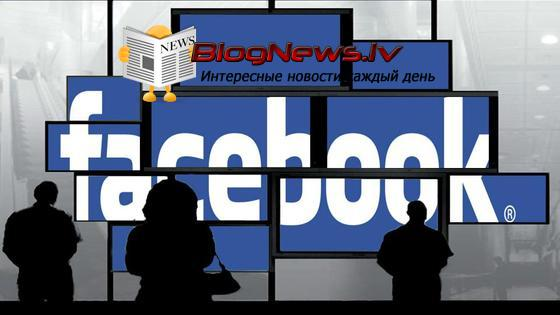 Информационный портал Blognews.lv теперь и на Facebook